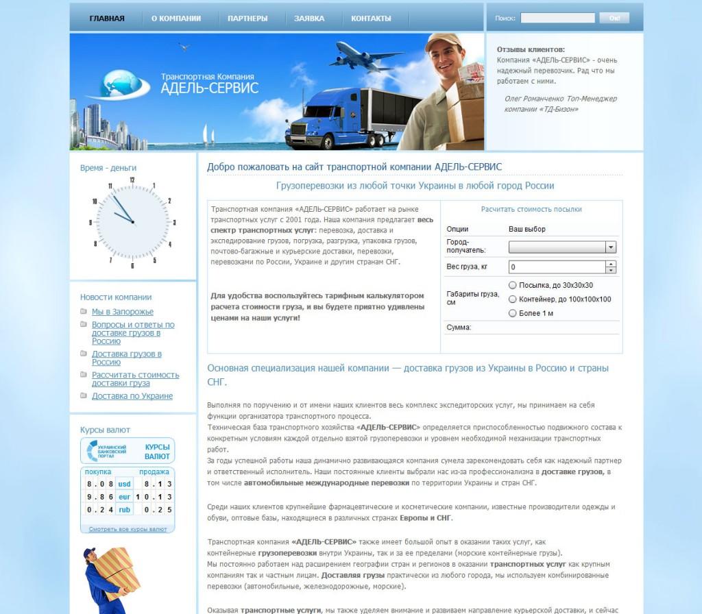Сайт транспортной компании express-dostawka