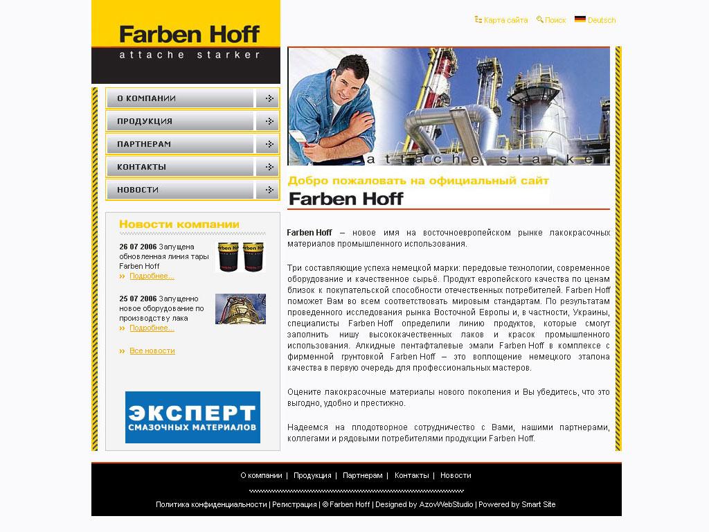 Сайт предприятия - промышленные краски