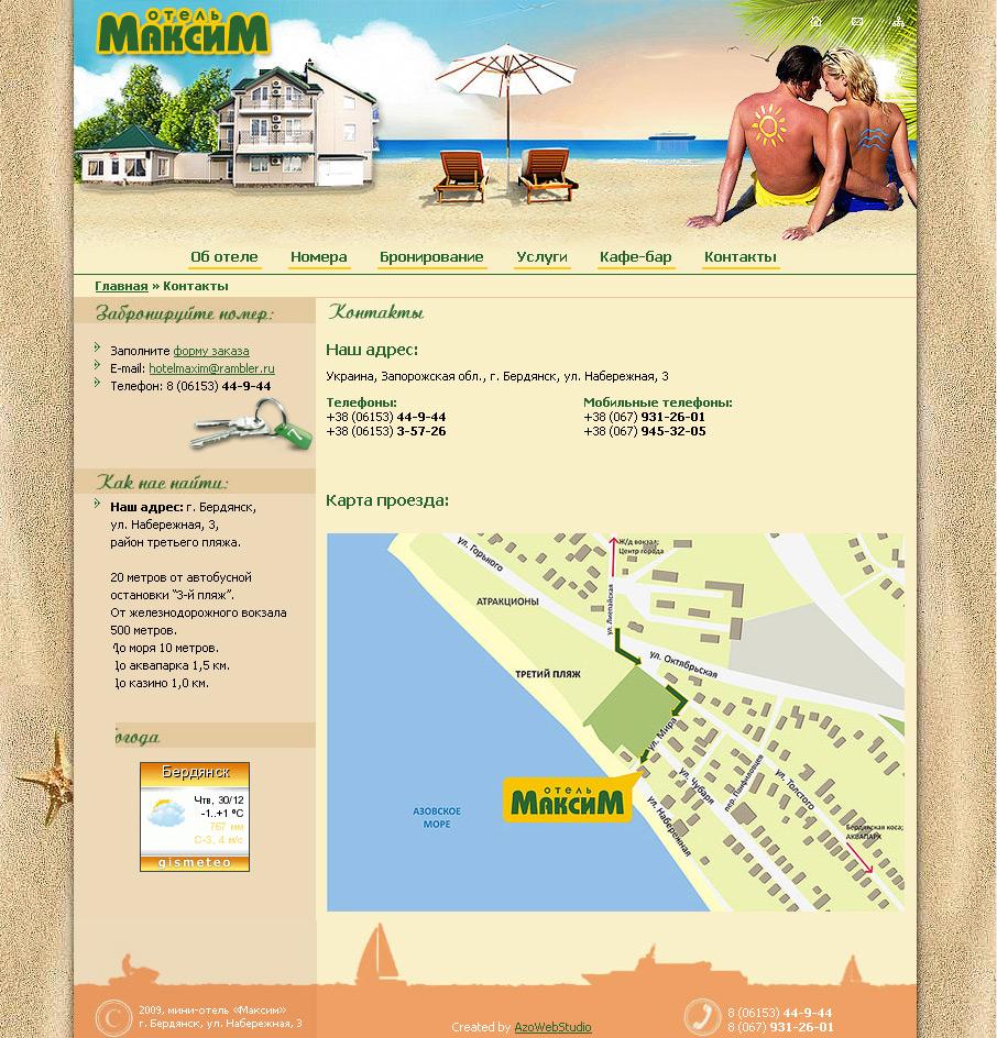 Сайт отеля МаксиМ