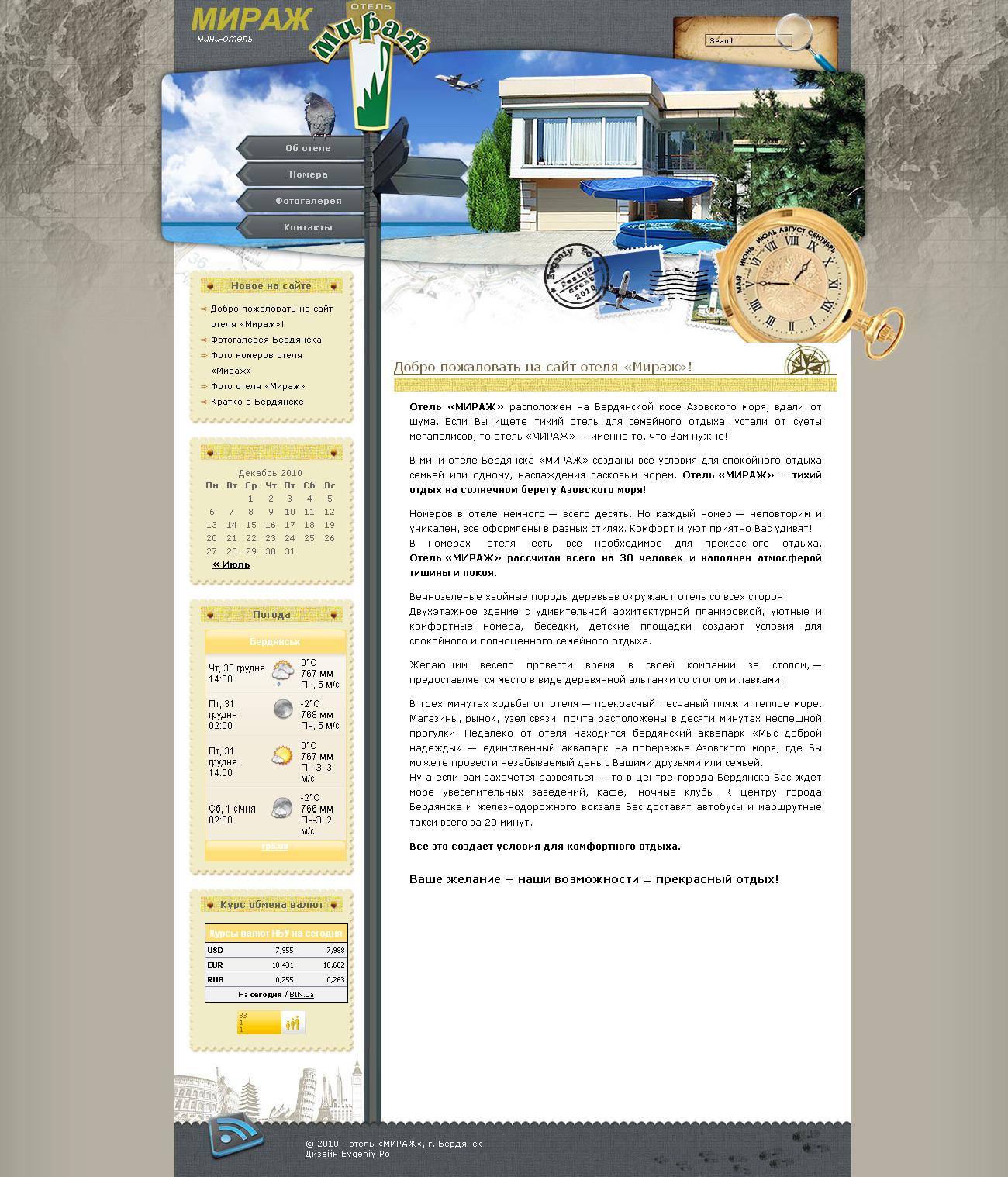 Сайт отеля Мираж