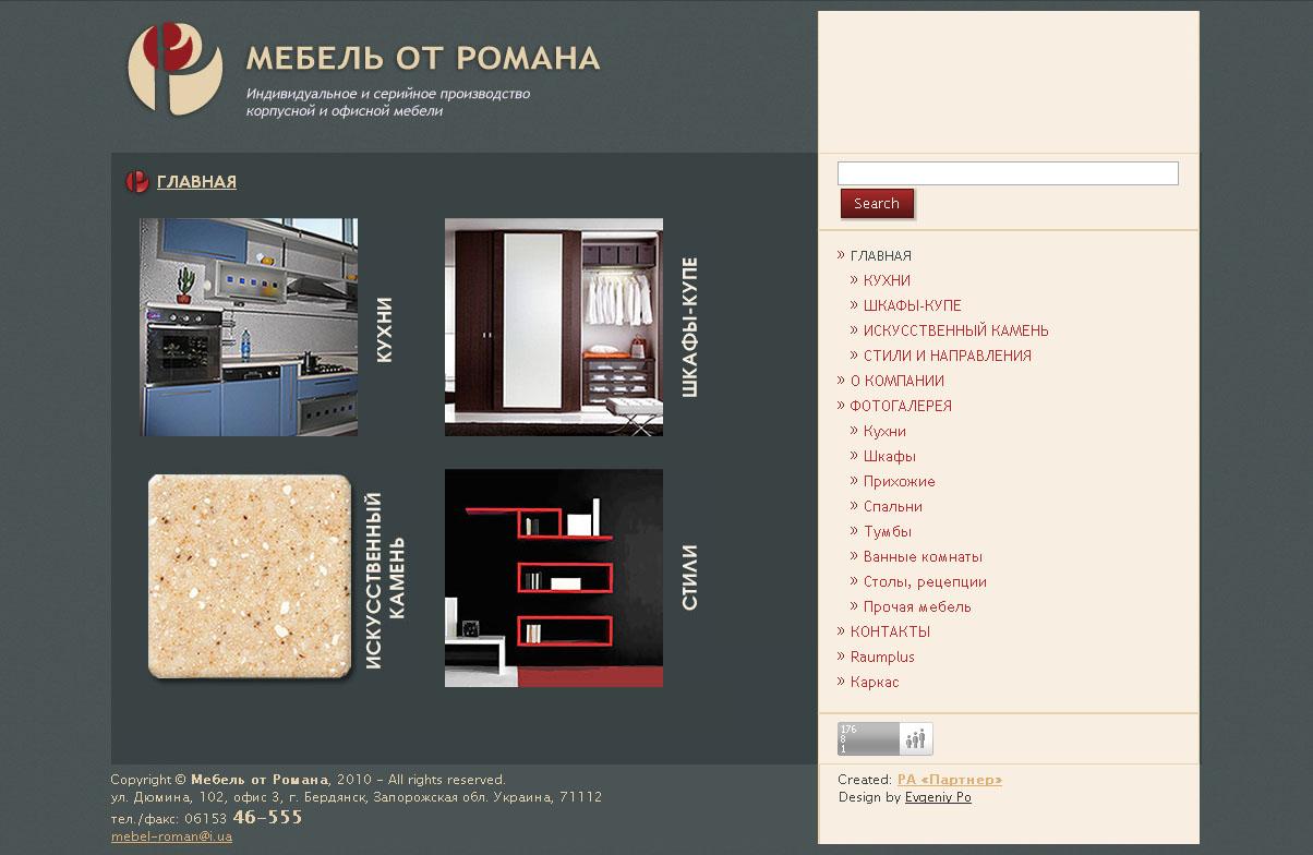 Создание сайта Мебель от Романа