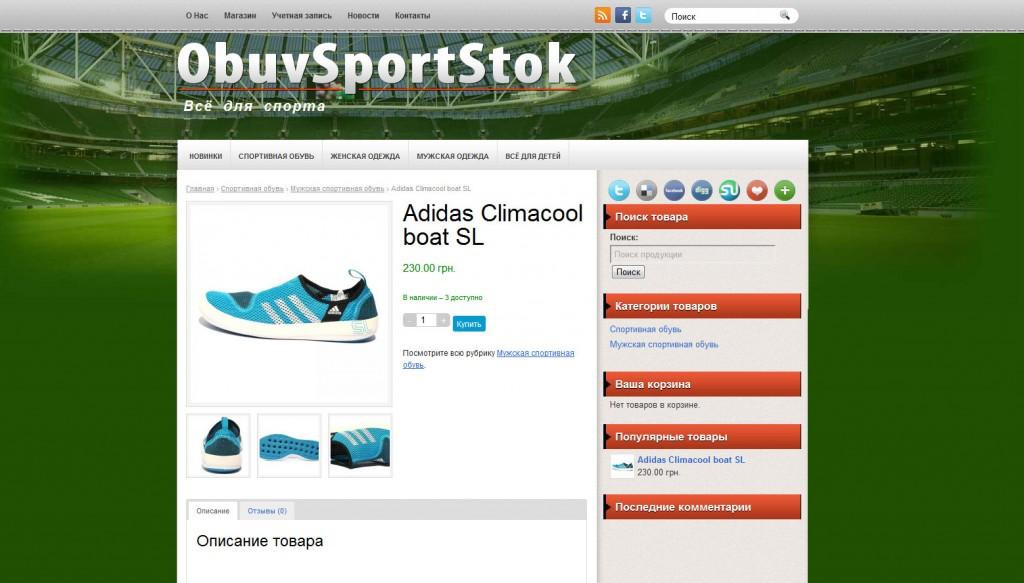 Внутренняя страница магазина ObuvSportStok