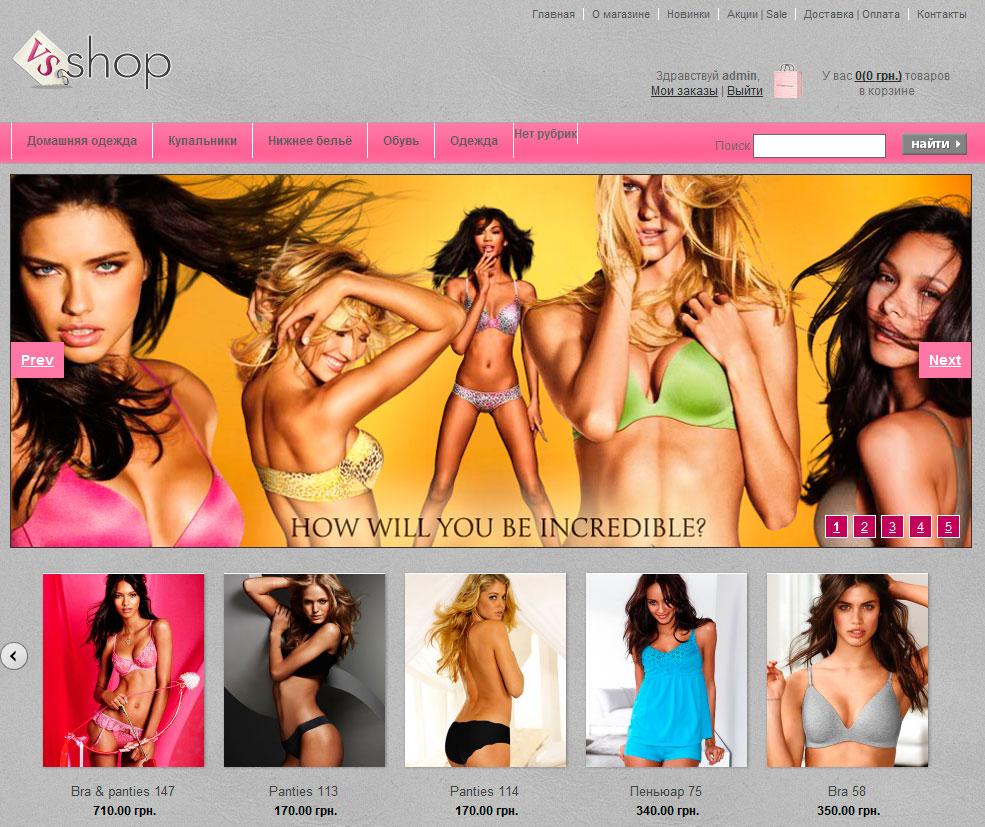 Интернет магазин женского нижнего белья